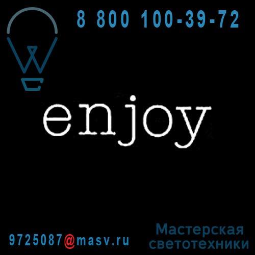 "01422_024 (5 COLIS) Neon ""ENJOY"" - NEON ART Seletti"