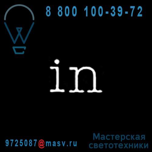 """01422_002 Neon """"IN"""" - NEON ART Seletti"""
