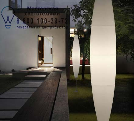 HAVANA OUTDOOR TERRA (с колом) уличный низкий белый, уличный светильник Foscarini 1500041
