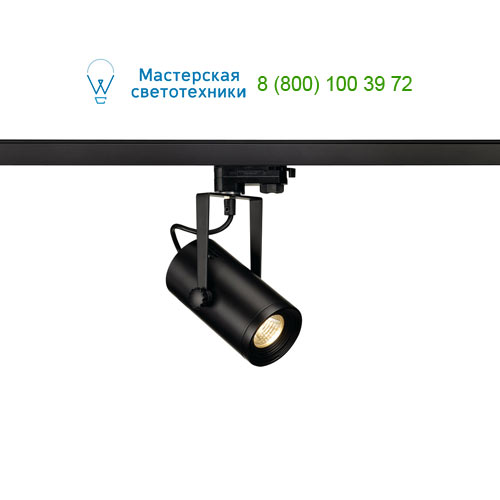 153800 SLV by Marbel 3Ph, EURO SPOT LED SMALL светильник с COB LED 9Вт (12Вт), 3000K, 620lm, 36°, черный