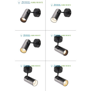 1000904 SLV by Marbel REVILO светильник накладной с LED 9.5Вт, 2700К, 620лм, 15°, черный