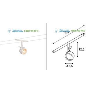 139131 SLV by Marbel TENSEO, SALUNA светильник 12В AC для лампы QR-C51 35Вт макс., белый