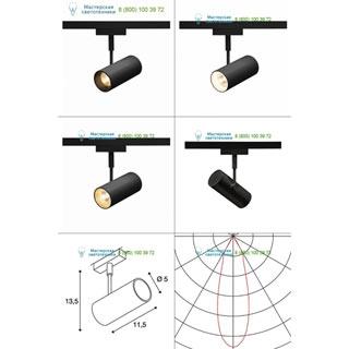 140200 SLV by Marbel D-TRACK, REVILO светильник с LED 9.5Вт, 2700К, 620лм, 15°, черный