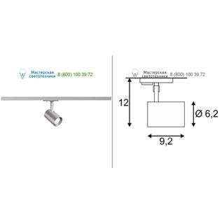 143574 SLV by Marbel 1PHASE-TRACK, DEBASTO светильник c COB LED 8Вт, 3000К, 360лм, 30°, серебристый