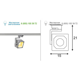 152764 SLV by Marbel 3Ph, EURO CUBE светильник с COB LED 28.5Вт, CRI 90, 3000К, 1950lm, 90°, серебристый