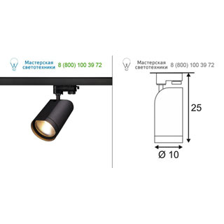152990 SLV by Marbel 3Ph, BILAS светильник с COB LED 15Вт (16Вт), 2700К, 1000lm, 25°, черный