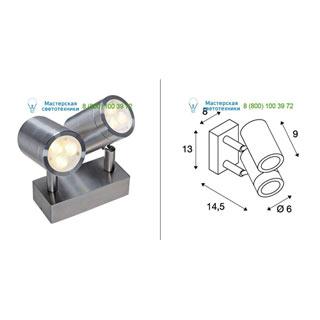 233311 SLV by Marbel SST 316 DOUBLE светильник накладной IP44 с LED 2x 3Вт (8.5Вт), 3000К, 465лм, сталь