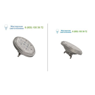 560622 SLV by Marbel LED G53 QR111 источник света LED, 12В, 9Вт, 13°, 2700K, 800лм, серебристый корпус