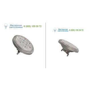 560624 SLV by Marbel LED G53 QR111 источник света LED, 12В, 9Вт, 135°, 4000К, 800лм, серебристый корпус