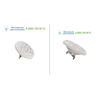 560634 SLV by Marbel LED G53 QR111 источник света LED, 12В, 9Вт, 13°, 4000К, 800лм, белый корпус