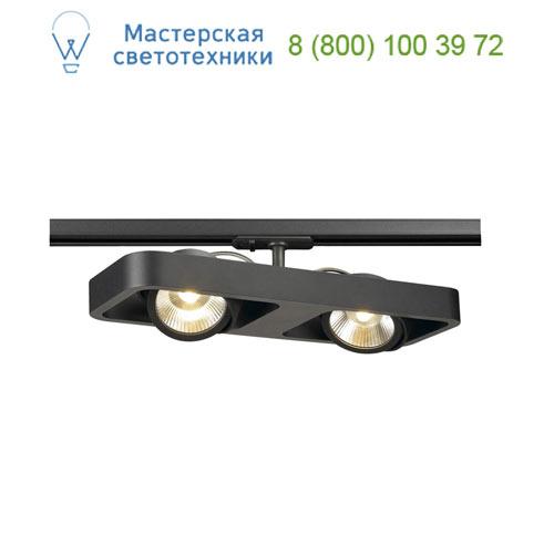 1000406 SLV by Marbel 1PHASE-TRACK, LYNAH DOUBLE светильник c LED 32Вт, 3000К, 2000лм, 24°, черный