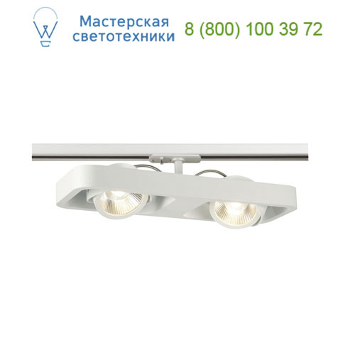 1000407 SLV by Marbel 1PHASE-TRACK, LYNAH DOUBLE светильник c LED 32Вт, 3000К, 2000лм, 24°, белый