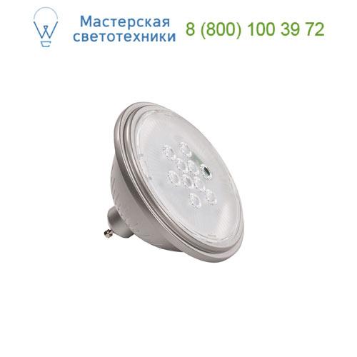 1000752 SLV by Marbel SLV VALETO®, LED ES111 источник света, 9,5Вт, 25°, 2700K, 830лм, серебристый корпус