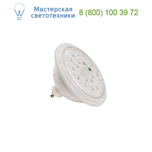 1000753 SLV by Marbel SLV VALETO®, LED ES111 Dim to Warm источник света, 9,5Вт, 25°, 2700-6500K, 830лм, белый корпус
