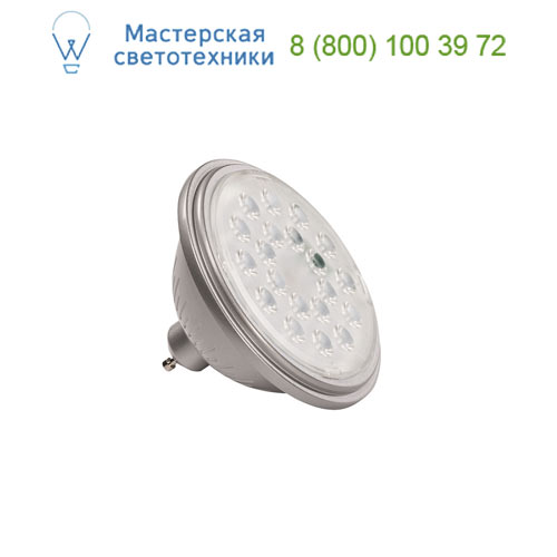 1000754 SLV by Marbel SLV VALETO®, LED ES111 Dim to Warm источник света, 9,5Вт, 40°, 2700-6500K, 830лм, серебристый корпус