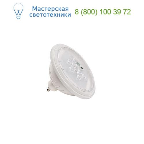 1000755 SLV by Marbel SLV VALETO®, LED ES111 источник света, 9,5Вт, 25°, 2700K, 830лм, белый корпус