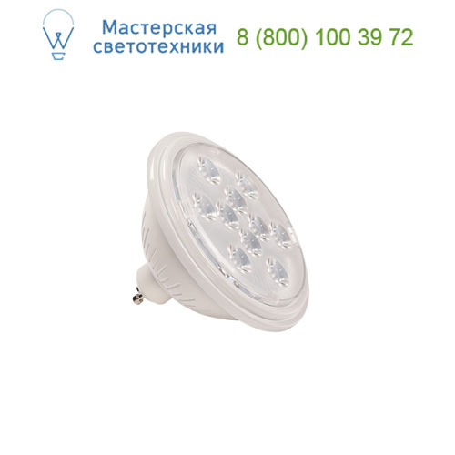 1000942 SLV by Marbel LED ES111 источник света LED, 220В, 7.3Вт, 13°, 4000K, 730лм, белый корпус