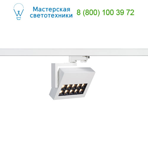 152551 SLV by Marbel 3Ph, PROFUNO светильник с 10 LED 18Вт, 3000К, 960lm, 60°, белый