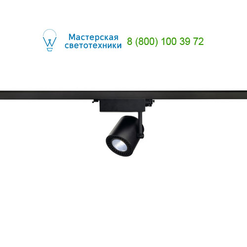 152680 SLV by Marbel 3Ph, SUPROS светильник с LED 28Вт (34.8Вт), 4000К, 2100lm, 60°, черный