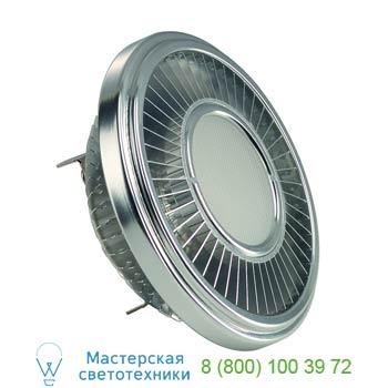 551612 LED AR111 источник света CREE XB-E LED, 12В, 15Вт, 140°, 2700K, 680lm, SLV