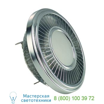 551614 LED AR111 источник света CREE XB-E LED, 12В, 15Вт, 140°, 4000K, 730lm, SLV