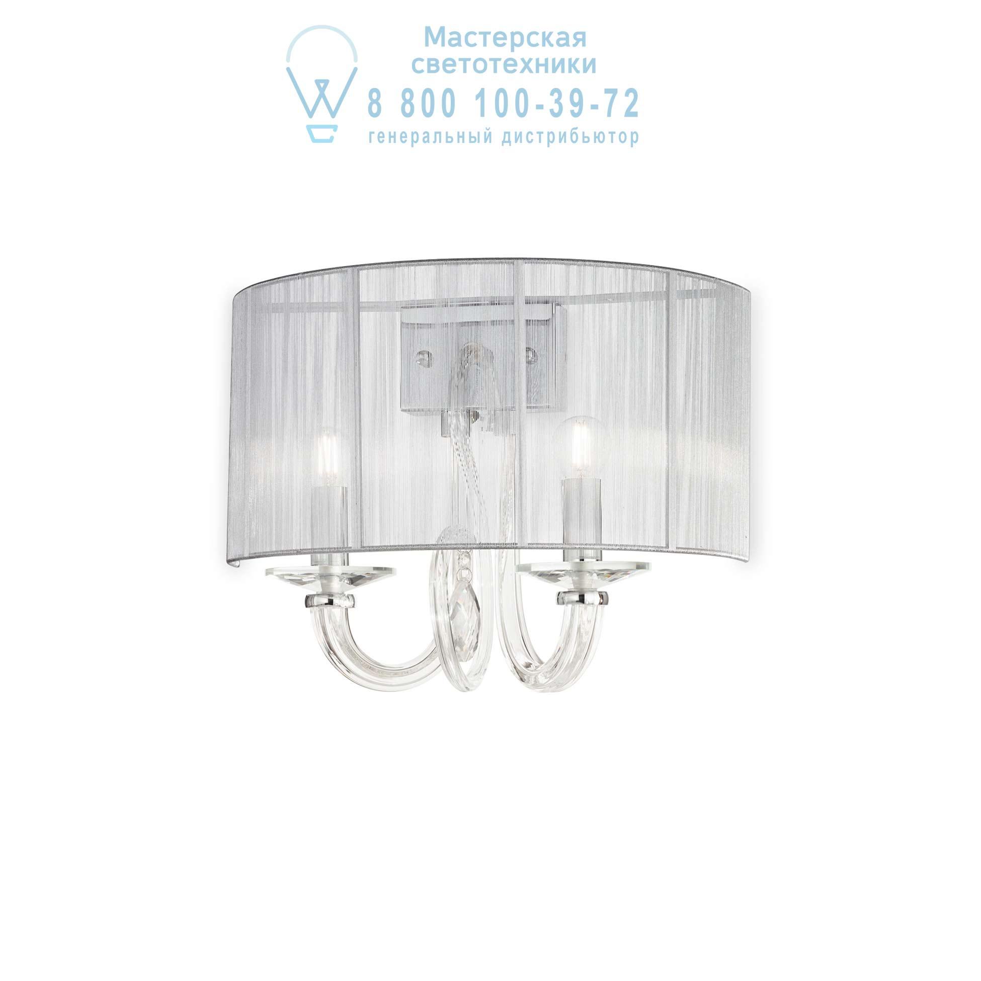 SWAN AP2 ARGENTO накладной светильник серый